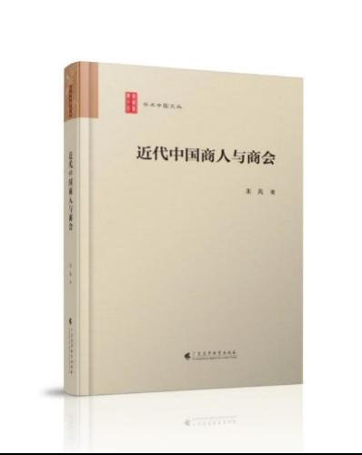 近代中国商人与商会
