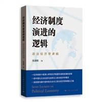 经济制度演进的逻辑:政治经济学讲稿