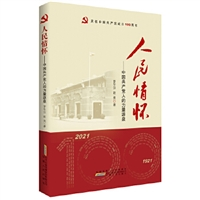 人民情怀:中国共产党人的力量源泉