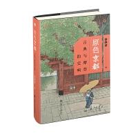原色京都:古典与摩登的交响