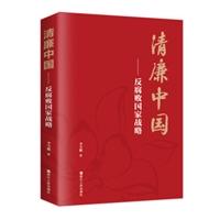 清廉中国:反腐败国家战略