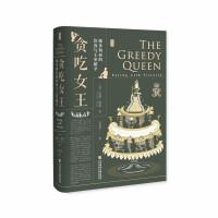 贪吃女王:维多利亚的饮食与王室秘辛