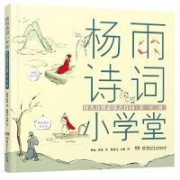 杨雨诗词小学堂 幼儿分级必读古诗词(注音版 1-3级)
