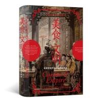 美食与文明:帝国塑造烹饪习俗的全球史