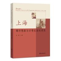 上海:都市想象与日常生活的更张