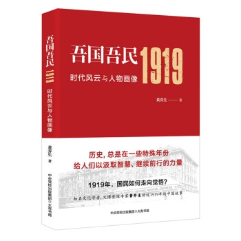 吾国吾民1919:时代风云与人物画像