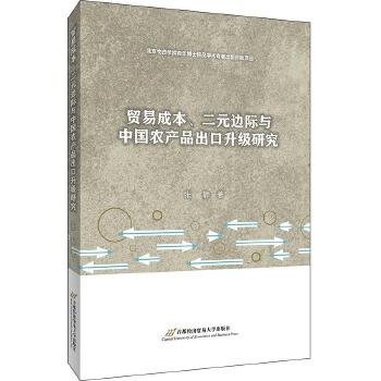 贸易成本、二元边际与中国农产品出口升级研究