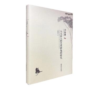 不语禅:八大山人的艺术和他的时代