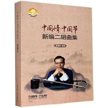 中国情·中国节新编二胡曲集(共2册)(扫码送音频)