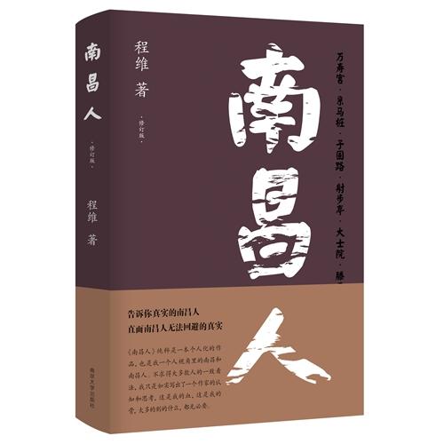 南昌人(修订版)