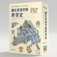 藏在建筑里的世界史(全12册)