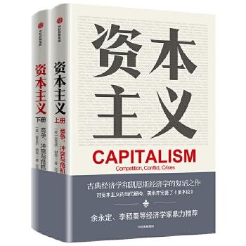 资本主义:竞争、冲突与危机(全2册)