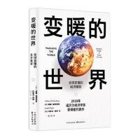 变暖的世界:全球变暖的经济模型
