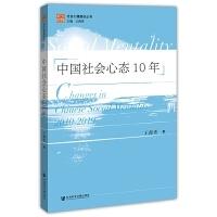 中国社会心态10年