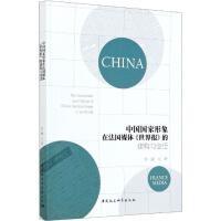 中国国家形象在法国媒体《世界报》的建构与变迁