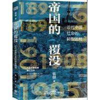 帝国的覆没:近代中国社会的转型困局