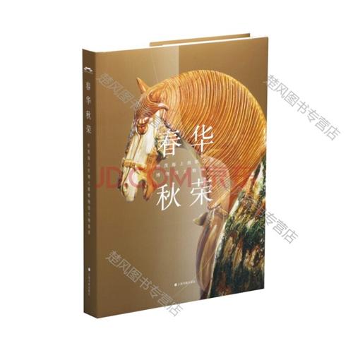 春华秋荣:世茂海上丝绸之路博物馆文物集萃
