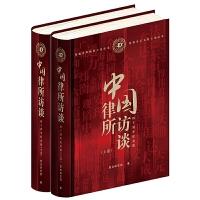 中国律所访谈:四十周年纪念版(上下)