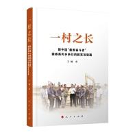 """一村之长:新中国""""最美奋斗者""""裴春亮和乡亲们的脱贫攻坚路"""