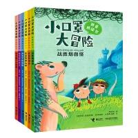 小口罩大冒险(拼音桥梁书, 共6册)