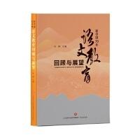 新中国70年语文教育回顾与展望