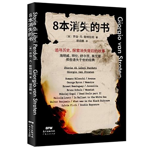 8本消失的书
