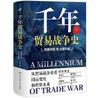 千年贸易战争史:贸易冲突与大国兴衰