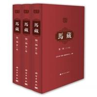 马藏• 第一部(6~8卷)共三册