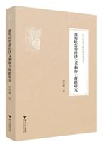 敦煌吐鲁番经济文书和海上丝路研究