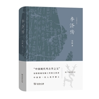 李济传(全新修订本)