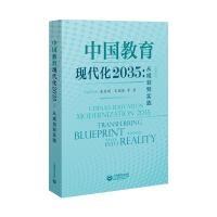 中国教育现代化2035:从规划到实践
