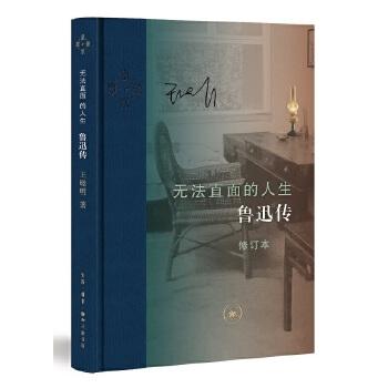 无法直面的人生:鲁迅传(修订本)