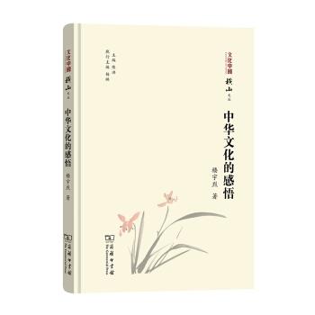 中华文化的感悟