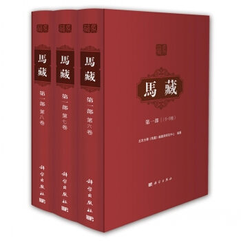 马藏· 第一部(6~8卷)共三册