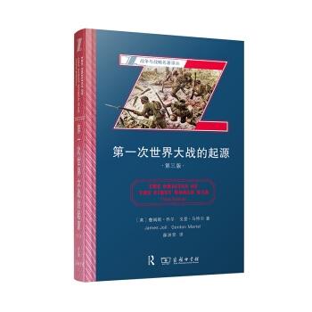 第一次世界大战的起源(第三版)