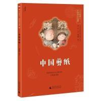 小小传承人:非物质文化遗产-中国剪纸