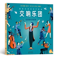 交响乐团:走进音乐的世界(从认识交响乐团开始,走进广阔的音乐世界,大开本美学享受)浪花朵朵