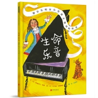 生命音乐:钢琴发明家克里斯多佛利的故事(启发童书馆出品)