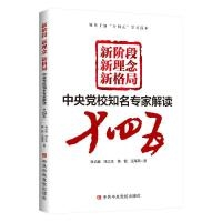 """新阶段 新理念 新格局——中央党校知名专家解读""""十四五"""""""