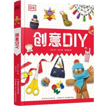 《DK创意DIY》