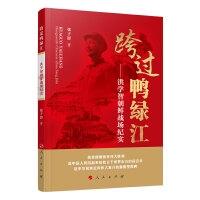跨过鸭绿江——洪学智朝鲜战场纪实