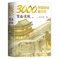 繁盛与衰败:3000年帝国都城变迁史