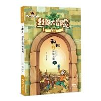 丝路书香书系·丝路大冒险8:和田之神秘玉佩