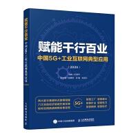 赋能千行百业:中国5G+工业互联网典型应用(2020)