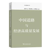 中国道路与经济高质量发展