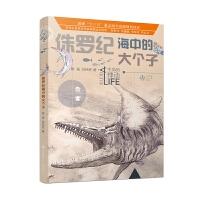 生命的悸动:侏罗纪海中的大个子