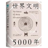 世界文明5000年:一幅包罗万象的世界文明索引图