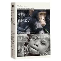 新知课•寻找森林之子:灵长类的危机和未来