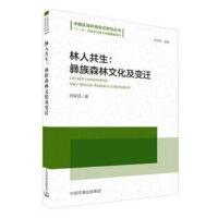 林人共生:彝族森林文化及变迁