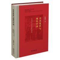 美术变革与现代中国